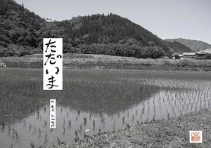 Tadaima_omote1