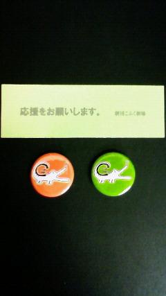 缶バッジ☆