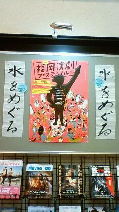 福岡公演終了!