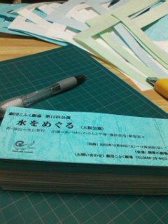 大阪公演のチケット作成完了~