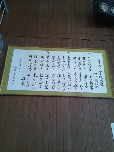 「野原の麦わら帽子」須木小学校公演