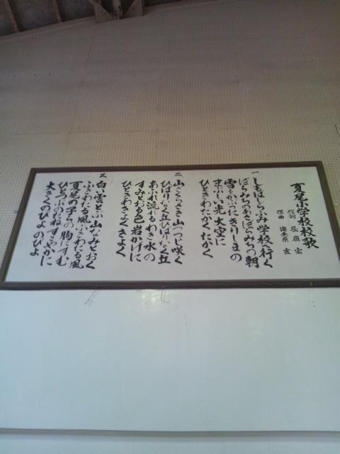 「野原の麦わら帽子」夏尾小学校